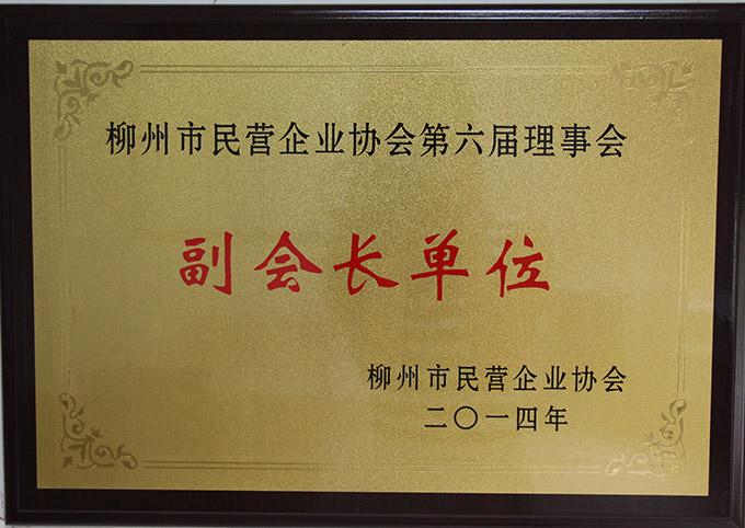 民协副会长单位